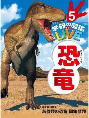 cover image of 恐竜 電子書籍版5 鳥盤類の恐竜 周飾頭類(分冊6巻中5巻目): 本編
