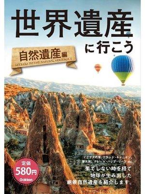 cover image of 世界遺産に行こう 自然遺産編