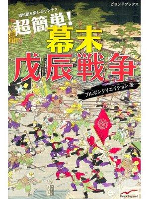 cover image of 超簡単 幕末戊辰戦争: 本編