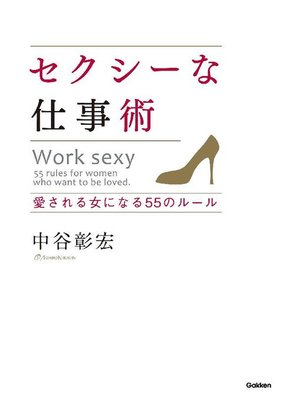 cover image of セクシーな仕事術