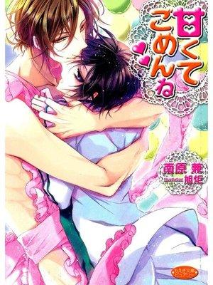 cover image of 甘くてごめんね: 本編