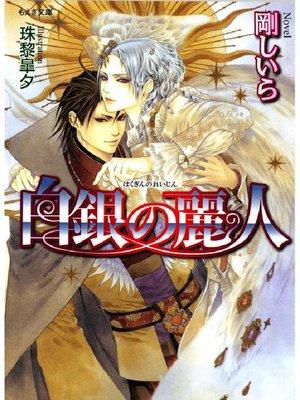 cover image of 白銀の麗人: 本編