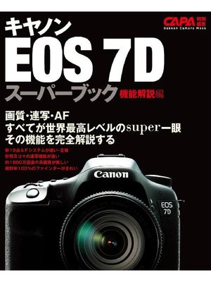 cover image of キヤノンEOS-7Dスーパーブック機能解説編: 本編