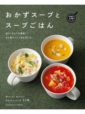 cover image of おかずスープとスープごはん: 本編