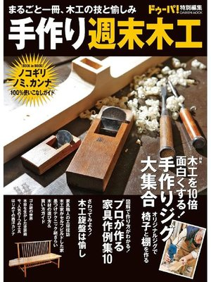 cover image of 手作り週末木工: 本編