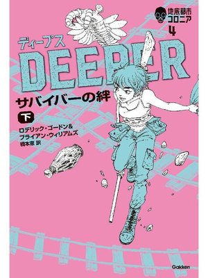 cover image of ディープス サバイバーの絆(下): 本編