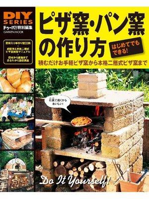 cover image of ピザ窯・パン窯の作り方: 本編
