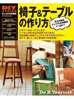 cover image of 椅子&テーブルの作り方: 本編