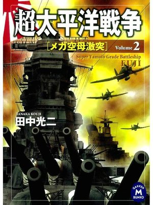 cover image of 超太平洋戦争2