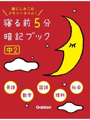 cover image of 中2 英語・数学・国語・理科・社会: 本編