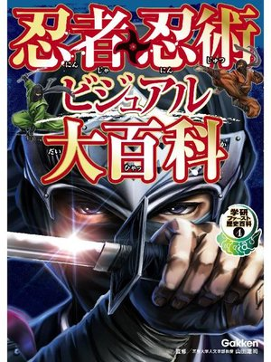 cover image of 忍者・忍術ビジュアル大百科 4: 本編