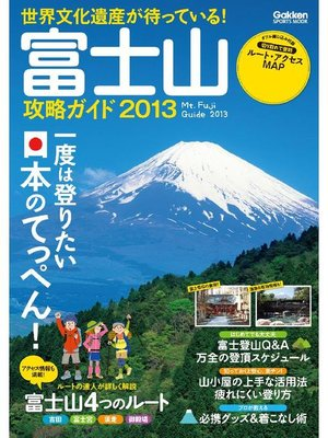 cover image of 富士山攻略ガイド2013: 本編