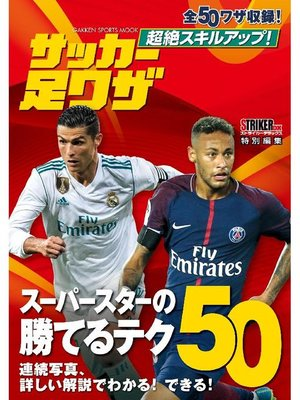 cover image of 超絶スキルアップ! サッカー足ワザ: 本編