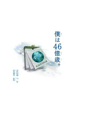 cover image of 僕は46億歳。