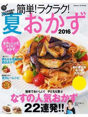 cover image of 簡単!ラクラク!夏おかず 2016: 本編
