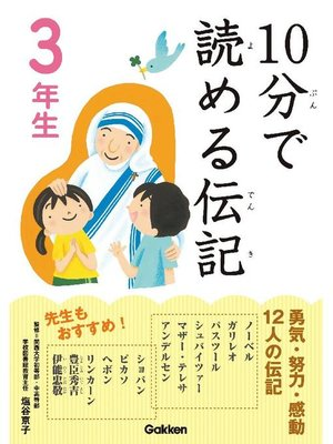 cover image of 10分で読める伝記 3年生
