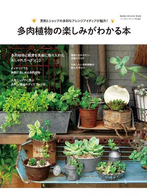 cover image of 多肉植物の楽しみがわかる本