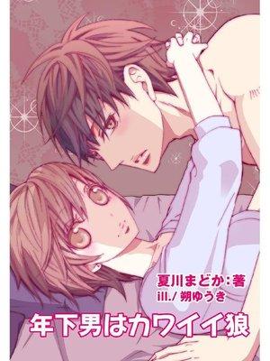 cover image of 年下男はカワイイ狼: 本編