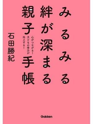 cover image of みるみる絆が深まる親子手帳 心がつながる! 子どもの学力が向上する!: 本編