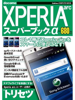 cover image of Xperia arcスーパーブック+α