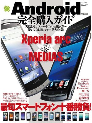 cover image of Android完全購入ガイド