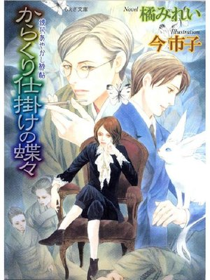 cover image of 鏡花あやかし秘帖 からくり仕掛けの蝶々: 本編