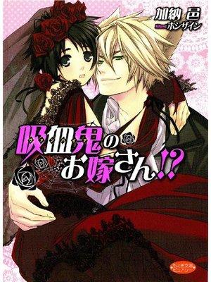 cover image of 吸血鬼のお嫁さん!?: 本編