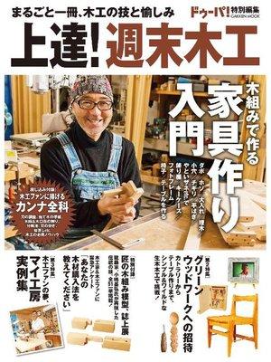 cover image of 上達!週末木工