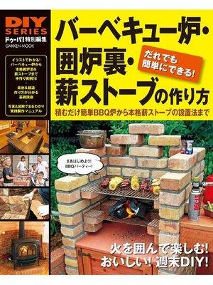 cover image of バーベキュー炉・囲炉裏・薪ストーブの作り方: 本編