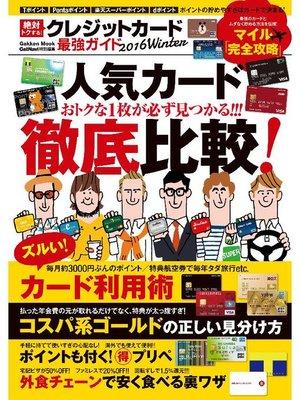 cover image of 絶対トクする! クレジットカード最強ガイド 2016Winter: 本編
