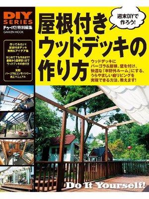 cover image of 屋根付きウッドデッキの作り方