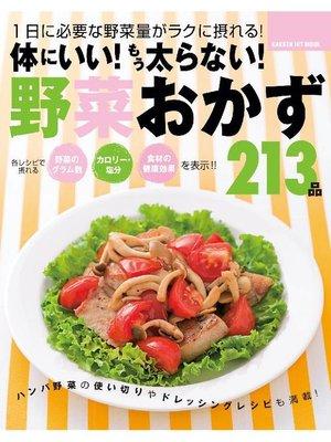 cover image of 体にいい!もう太らない!野菜おかず213品