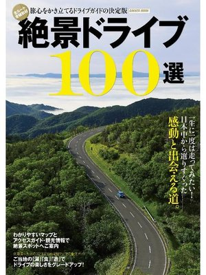cover image of 絶景ドライブ100選: 本編