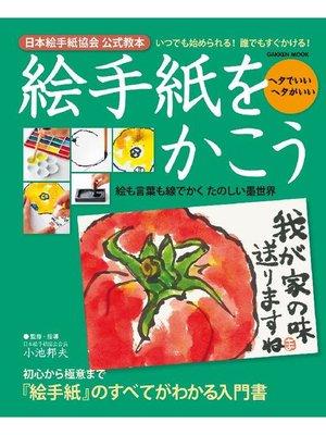 cover image of 絵手紙をかこう 日本絵手紙協会公式教本: 本編