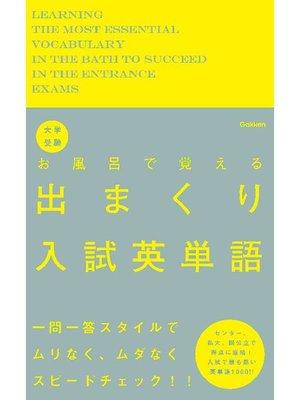 cover image of 大学受験 お風呂で覚える出まくり入試英単語 入試で最も熱い英単語1000: 本編