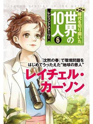 cover image of 第6巻 レイチェル・カーソン レジェンド・ストーリー: 本編
