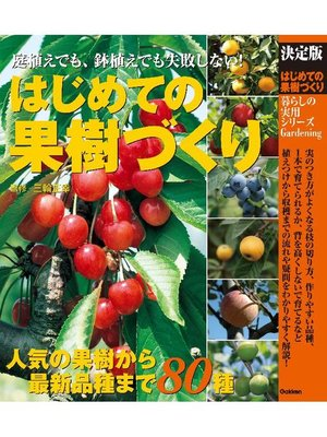 cover image of 決定版 はじめての果樹づくり: 本編