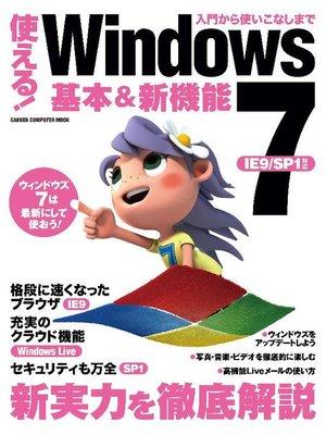cover image of 使える!Windows7 基本&新機能