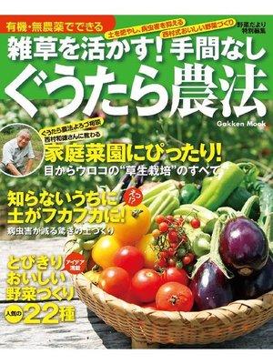 cover image of 有機・無農薬でできる 雑草を活かす! 手間なしぐうたら農法: 本編