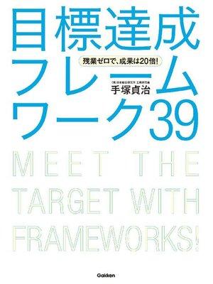 cover image of 残業ゼロで、成果は20倍! 目標達成フレームワーク39