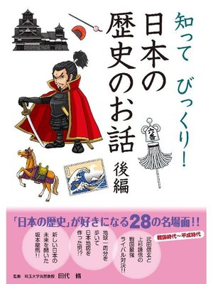 cover image of 知ってびっくり! 日本の歴史のお話 後編