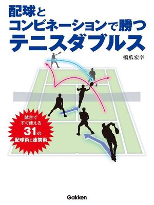 cover image of 配球とコンビネーションで勝つテニスダブルス: 本編