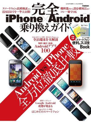cover image of iPhone×Android 完全乗り換えガイド