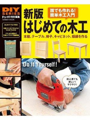 cover image of 新版 はじめての木工: 本編