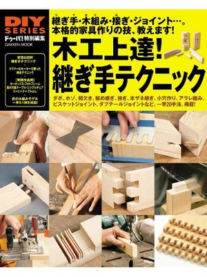 cover image of 木工上達! 継ぎ手テクニック: 本編