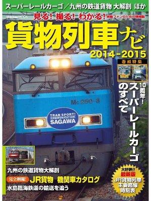 cover image of 貨物列車ナビ2014-2015