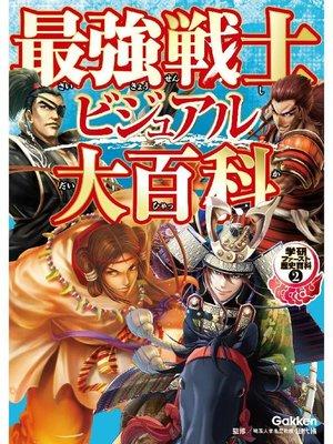 cover image of 最強戦士ビジュアル大百科 2: 本編