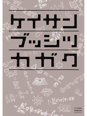 cover image of ケイサン ブッシツ カガク: 本編