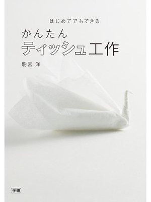 cover image of かんたん ティッシュ工作: 本編
