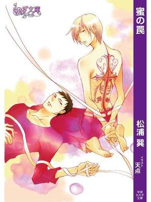 cover image of 蜜の罠: 本編